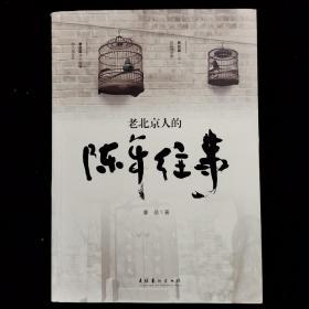 老北京人的陈年往事