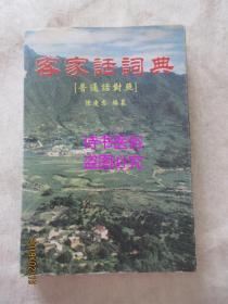 客家话辞典(普通话对照)——陈庆忠编纂