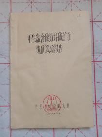 甲生盘含碳铅锌硫矿石选矿试验报告(巴盟乌拉特中旗)油印本