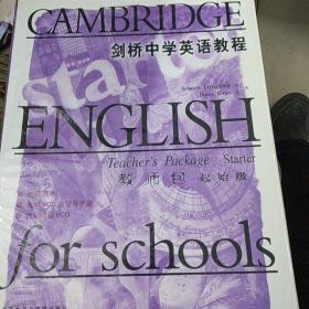 剑桥中学英语教程(教师包起始级)