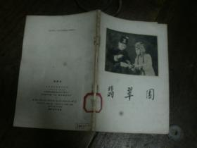 翡翠园【京剧,59年1版1印】