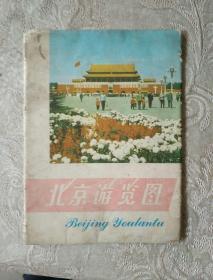 地图类《北京游览图(1973年)》放2018册内