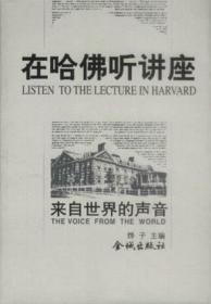 在哈佛听讲座 来自世界的声音 烨子 金城出版社 9787800844065