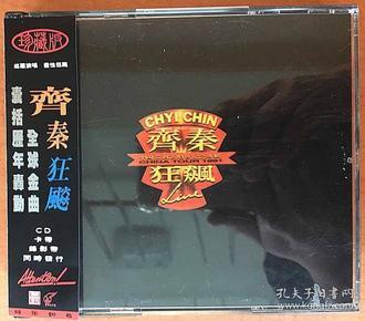 齐秦 狂飙 北京演唱会 正版双CD