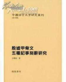 中国语言文字研究丛刊(第四辑)(全9册)
