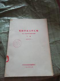 党的学说文件汇编(第二次国内革命战争时期)【下册】