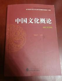 中国文化概论(第2版)/21世纪高等学校通识教育系列教材