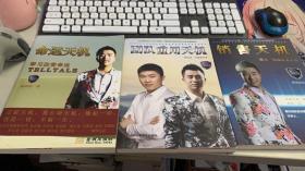 团队重用天机、销售天机、命运天机【三册合售】.
