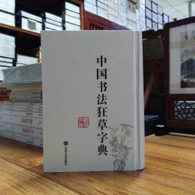 中国书法狂草字典