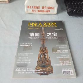 《国家人文历史》(2013年第1期)