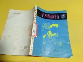 世界民间故事选2
