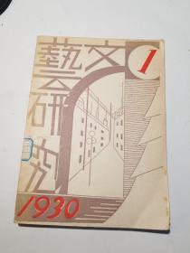 文艺研究创刊号(影印版)