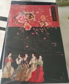 织色入史笺:中国历史的色象