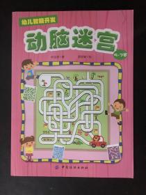 幼儿智能开发2:动脑迷宫(5-7岁)