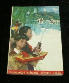 六年制小学课本语文 第十二册