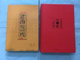 当代传世诗歌三百首,漂泊的一代-中国80后诗歌【2种合售,均一版一印】