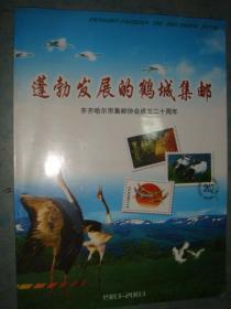 《蓬勃发展的鹤城集邮》齐齐哈尔市集邮协会成立二十周年 1983-2003年 .私藏 品佳 书品如图.
