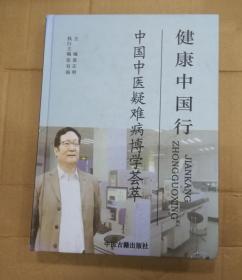 中国中医疑难杂病博学荟萃:健康中国行