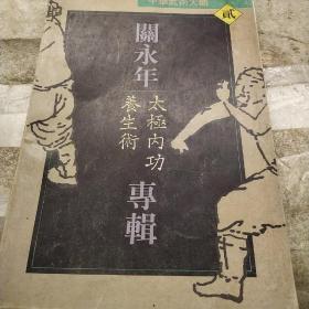 关永年太极内功养生术专辑,16开本
