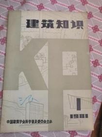 创刊号:建筑知识