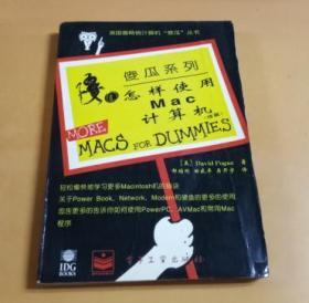 """美国最畅销计算机""""傻瓜""""丛书:傻瓜系列怎样使用Mac计算机(续篇)"""