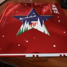 圣诞星:节日立体绘本