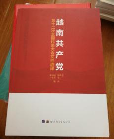 越南共产党第十二次全国代表大会文件选译