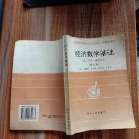 经济数学基础(第三分册)(修订本)教材