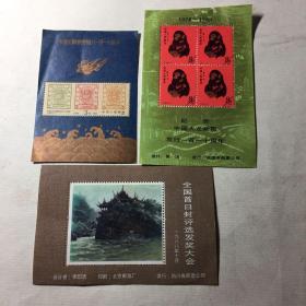 邮票纪念 三张合售