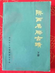 陕西名胜古迹   下册