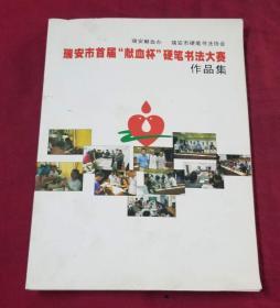 瑞安市首届【献血杯】硬笔书法大赛作品集