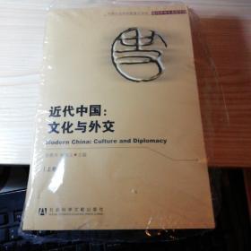 近代中国:文化与外交-(上.下卷)