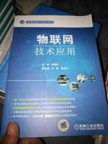 物联网技术应用