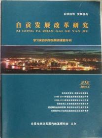 《自贡市发展改革研究》2009年第一期(总001期)创刊号