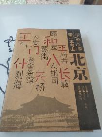 带一本书去北京