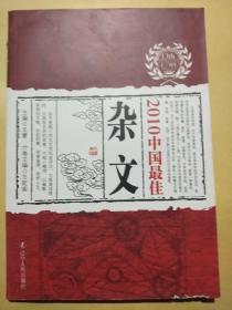 2010中国最佳杂文