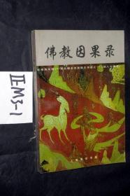 佛教---佛教因果录(敦煌莫高窟257窟北魏本西壁鹿王本生之—(溺人与鹿王))