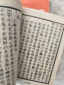 《佛遗教三经澫益解》经典繁体竖排版,影印民国版本!