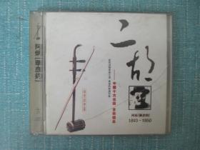 CD   二胡 中国十大名曲 音乐精品