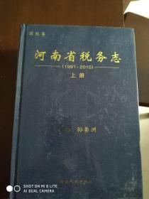 河南省税务志-国税卷1991-2015(上下)