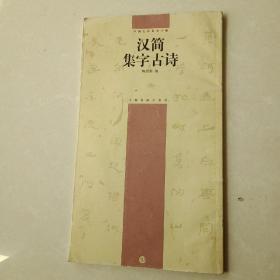 汉简集字古诗