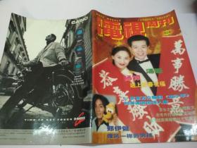 广东电视周刊424