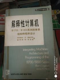 解释性计算机 B1700/B1800系列的体系结构和程序设计
