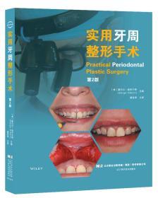 实用牙周整形手术第2版手术适应证手术种类器械明细缝线的选择操作步骤和术后用药及特殊医嘱临床基本技术牙周整形外科指导