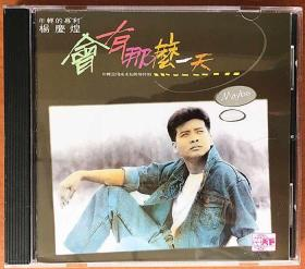 杨庆煌 会有那么一天 正版CD