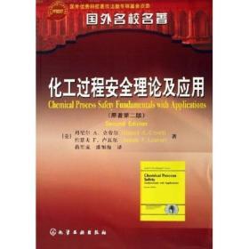 国外名校名著:化工过程安全理论及应用(原著第2版)