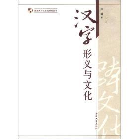 南开跨文化交流研究丛书:汉字形义与文化