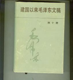 建国以来毛泽东文稿(第10册) 硬精装