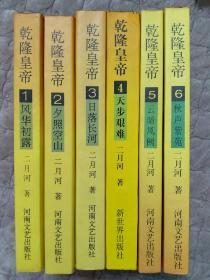 乾隆皇帝(1-6集全)