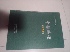 中国路谱  〈陕西卷〉